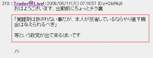 20090811chi5.jpg