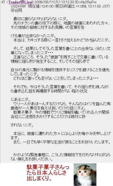 20090811chi6.jpg