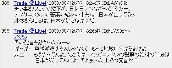 20090812chi7.jpg