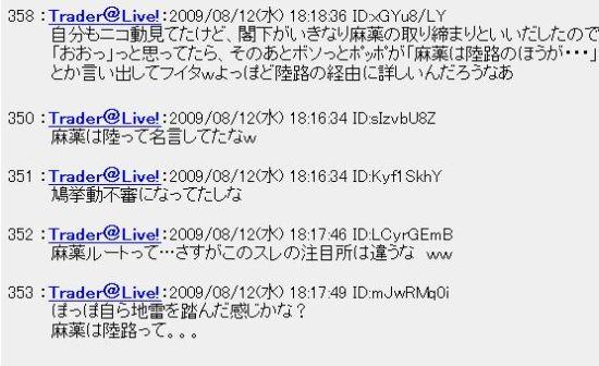 20090812touron1.jpg
