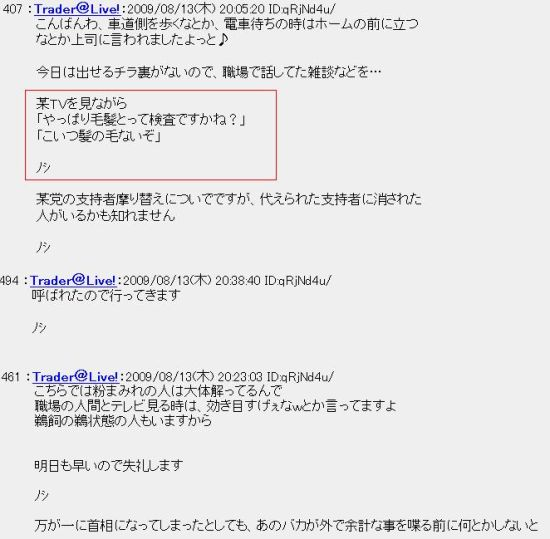 20090813chi5.jpg