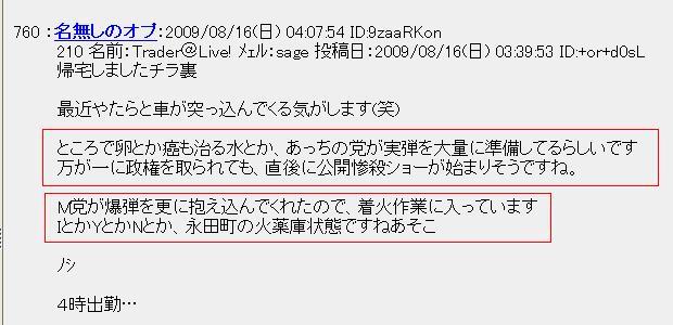 20090816chi2.jpg