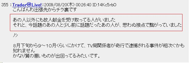 20090820chi1.jpg