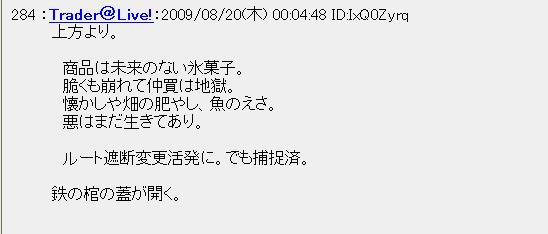 20090820chi10.jpg