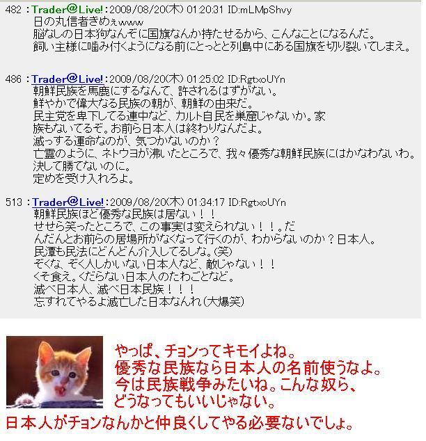 20090820chi2.jpg