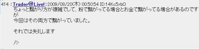 20090820chi3.jpg