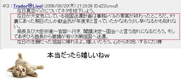 20090820chi8.jpg