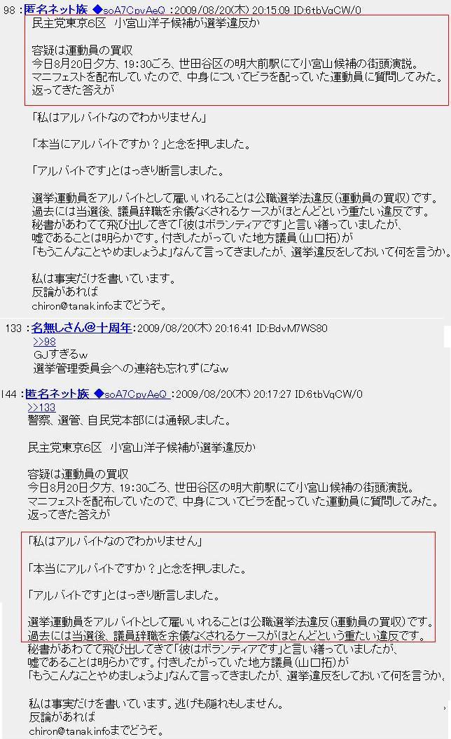 20090820komiyamababaa.jpg