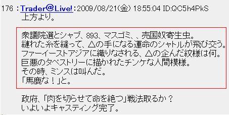 20090821chira2.jpg