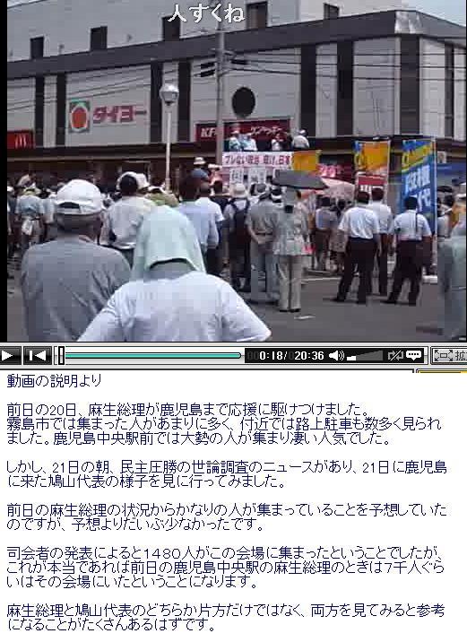 20090821minhatosukuna1.jpg