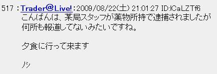 20090822chi01.jpg