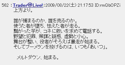 20090822chi02.jpg