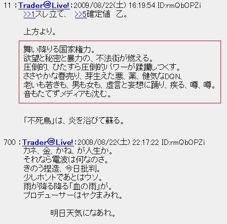 20090822chi03.jpg