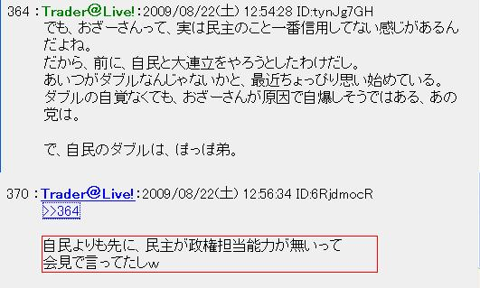 20090822ozawa1.jpg