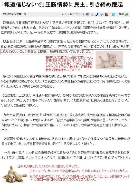 20090823asahi1.jpg