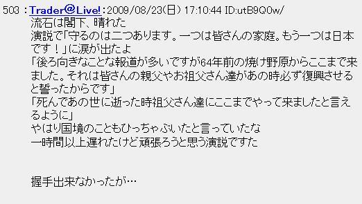20090823asoyuzai1.jpg