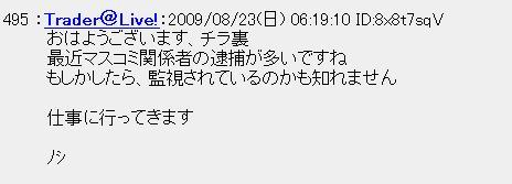20090823chi2.jpg