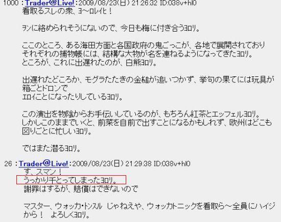 20090823chi4.jpg