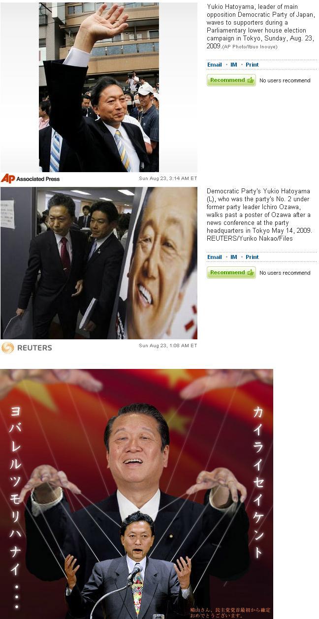 20090823hatoyaba3.jpg
