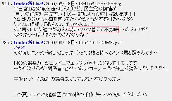 20090823kaiwa1.jpg