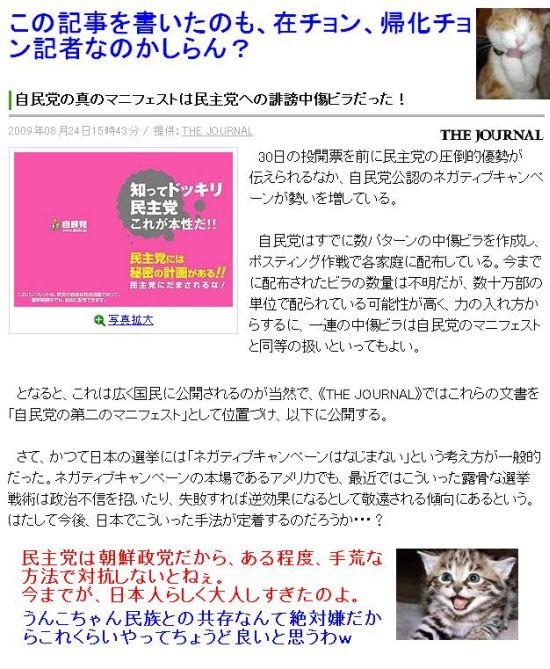 20090824journal.jpg