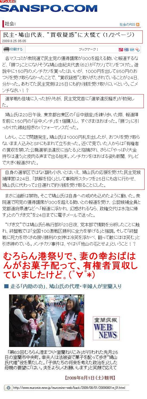 20090825hatobaishiyu1.jpg