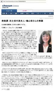 20090825hatoyamasachiihan1.jpg