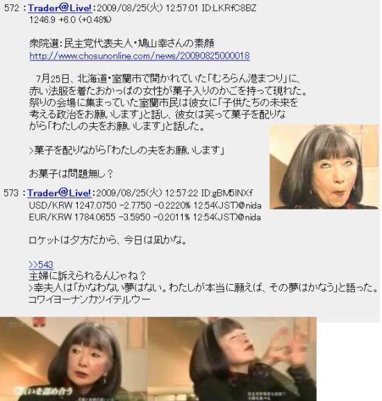 20090825hatoyome1.jpg
