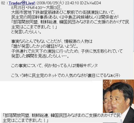 20090825okara1.jpg