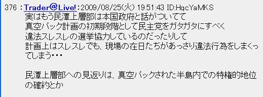 20090825to2.jpg