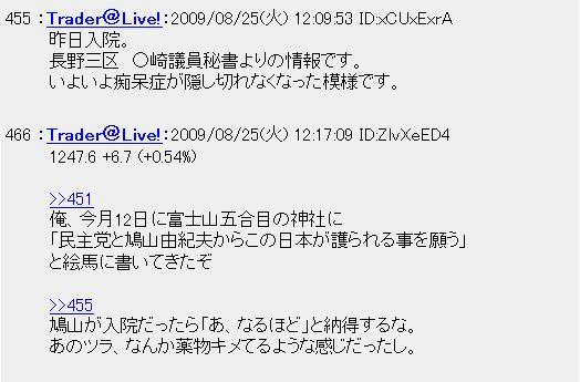20090825to4.jpg