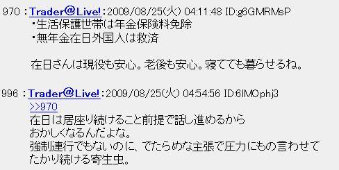 20090825to5.jpg