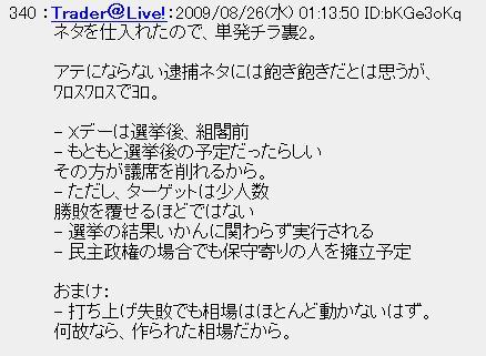 20090826chi1.jpg