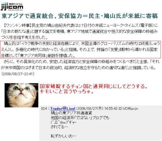 20090827hatobaka1.jpg