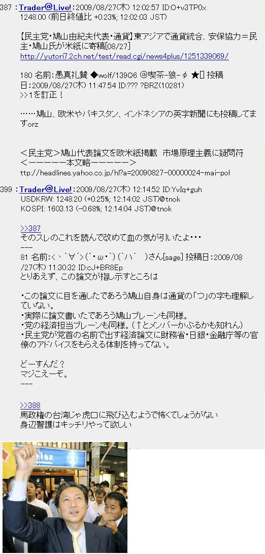 20090827to1.jpg