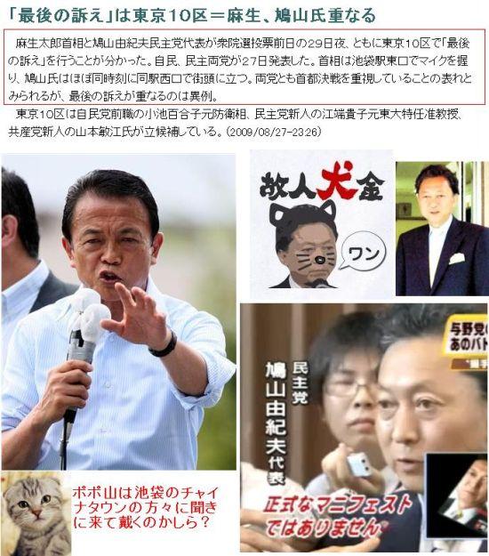 20090829ikebukuro1.jpg