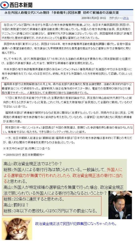 20090829mindan1.jpg