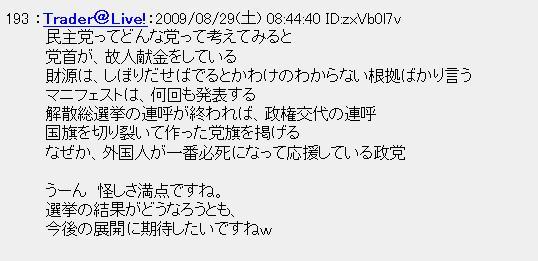 20090829minsuto1.jpg