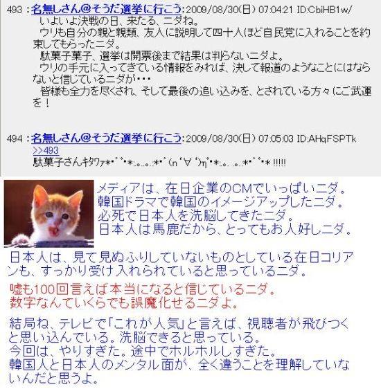 20090830chi2.jpg