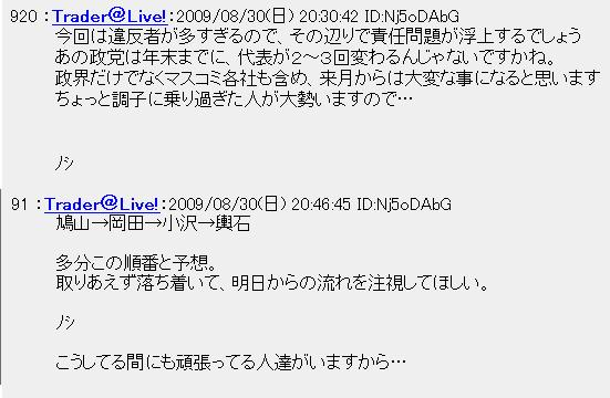 20090830chi3.jpg
