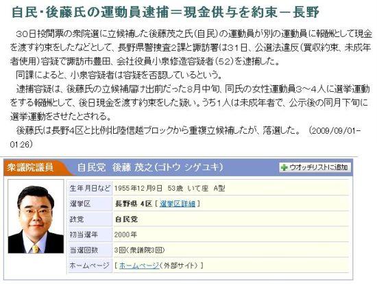 20090901gotou1.jpg