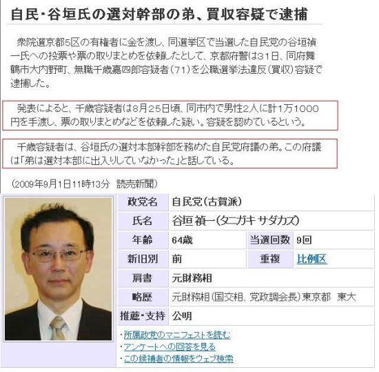 20090901tanigaki1.jpg