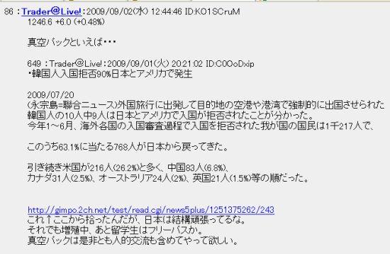 20090902to11.jpg