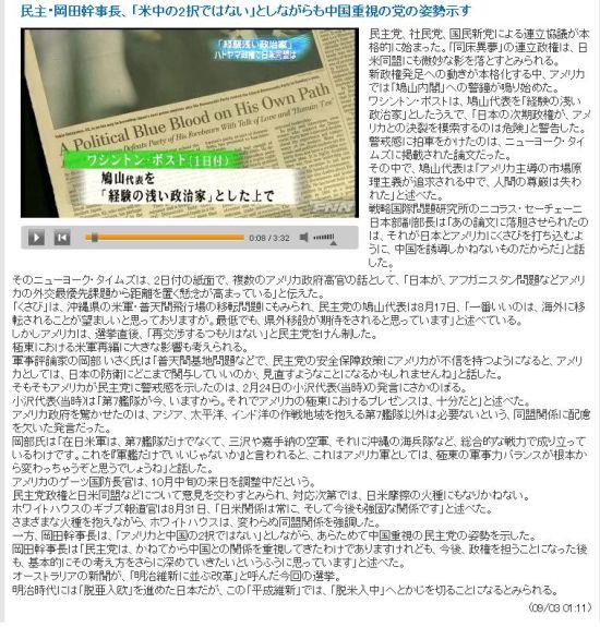 20090903ahominsu1.jpg