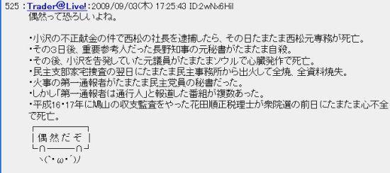 20090903to1.jpg