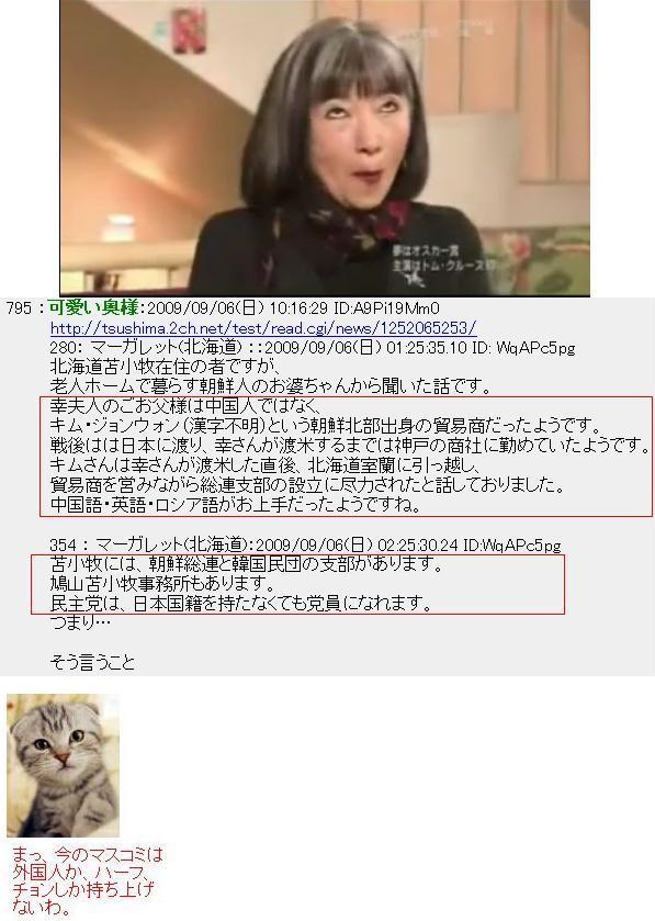 20090906chonmiyuki.jpg