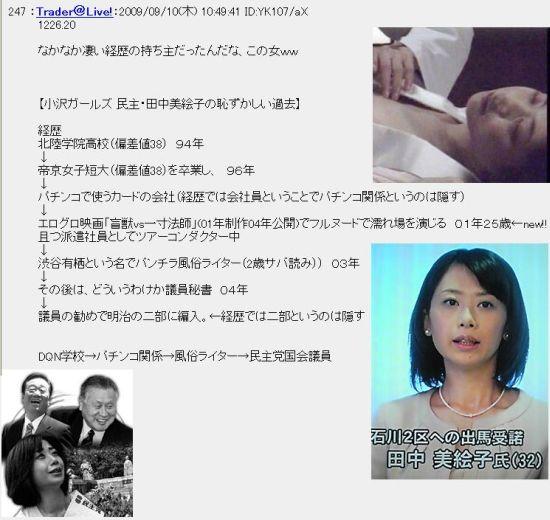 20090910tanakakako.jpg