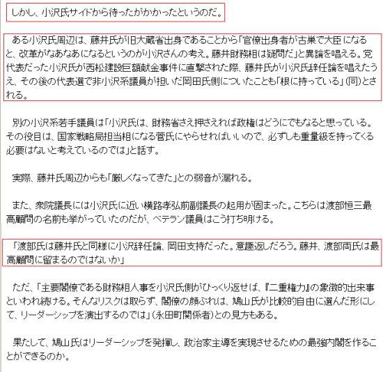20090911hatovsozawa2.jpg
