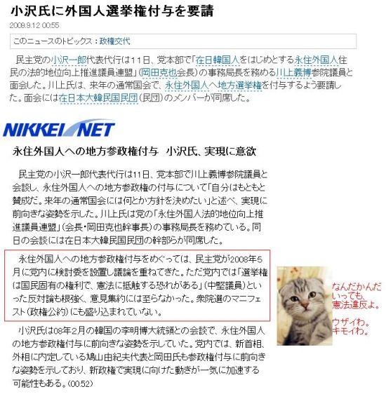 20090912ozawa1.jpg