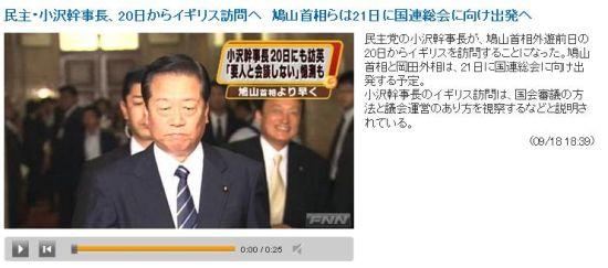 20090918ozwawahato1.jpg
